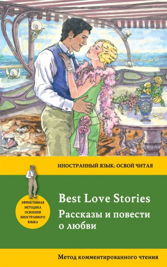 Best Love Stories
