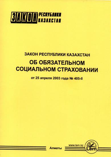закон республики казахстан об обязательном страховании