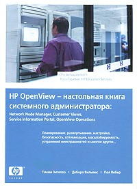 HP Open View - настольная книга системного администратора: Network Node Manager, Customer Views, Service Information Portal, HP OpenView Operations