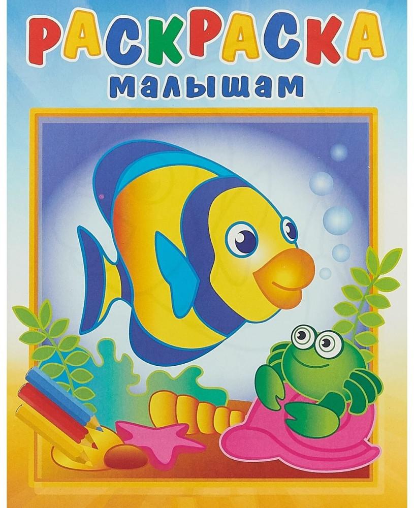 Раскраска малышам «Рыбка и крабик» — Купить за 113 тг. — Книга