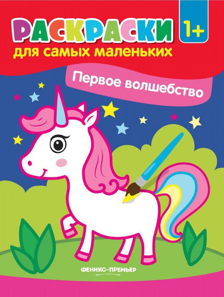 Первое волшебство (Единорог). Книжка-раскраска — Купить за ...