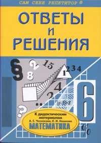 Математика 6 класс казахстан решение задач атамура решение задач по теории механизмам и машинам
