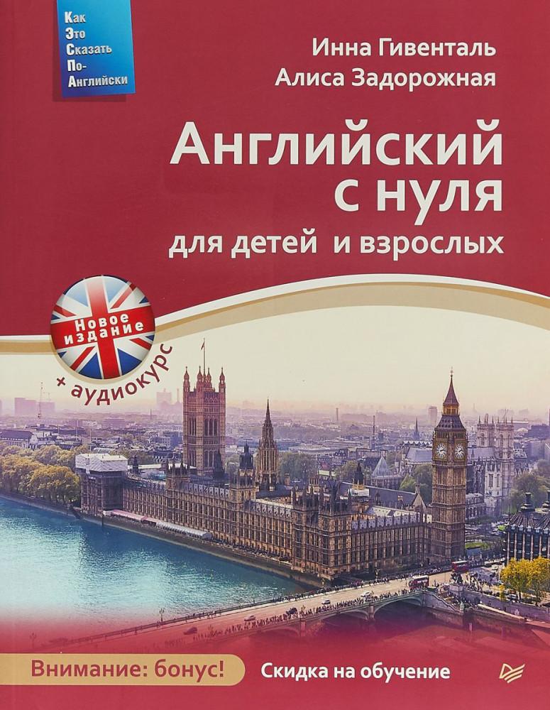 Английский с нуля для детей и взрослых (online-аудиокурс ...