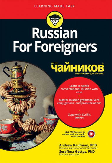 Russian For Foreigners для «чайников»