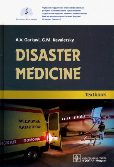 Disaster medicine. Textbook
