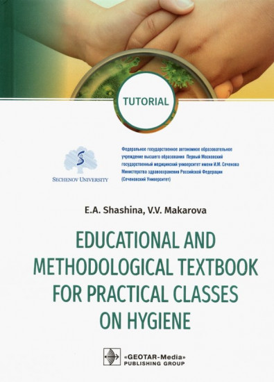 Educational and methodological textbook for practical classes on hygiene. Tutorial
