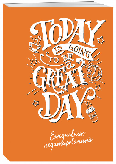 Ежедневник «Today is going to be a great day»