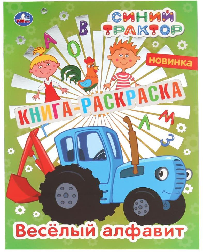 Раскраска «Синий трактор» — Купить за 399 тг. — Книга