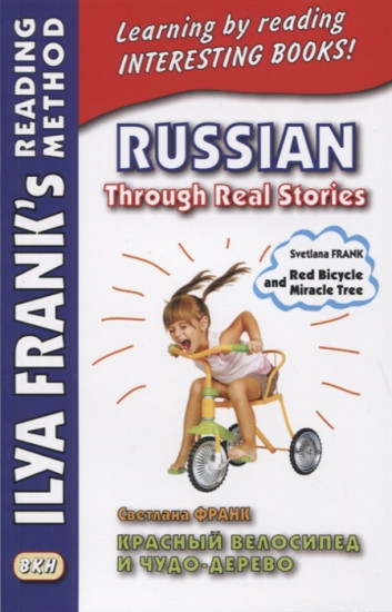 Russian Through Real Stories. Red Bicycle and Miracle Treе / Красный велосипед и чудо-дерево