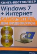 Самоучитель Windows 7 + Интернет + 2 видеокурса на двух дисках