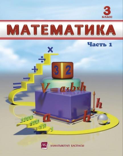 3 алматыкитап класс математика решебник Математика ответы