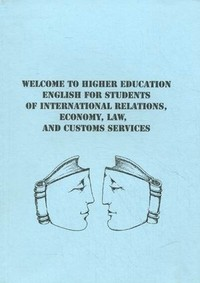 Welcome to Higher Education English for Students of International Relations, Economy, Law and Customs Services. Учебное пособие