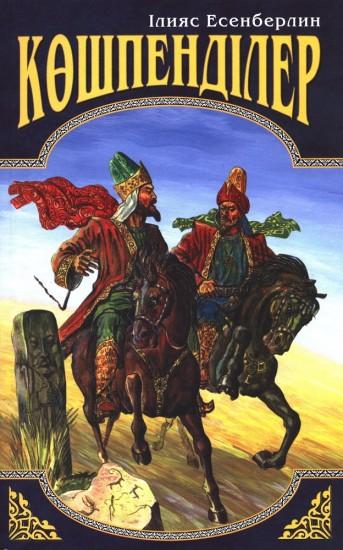 Көшпенділер — Купить за 4 500 тг. — Ильяс Есенберлин — Книга