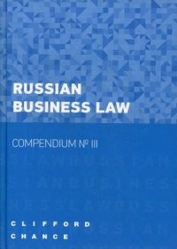 Russian Business Law – Compendium № III