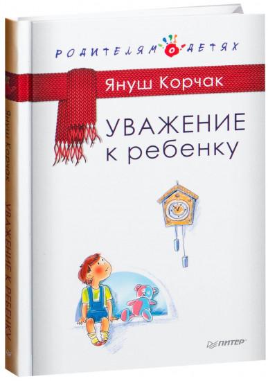Книги януша корчака картинки
