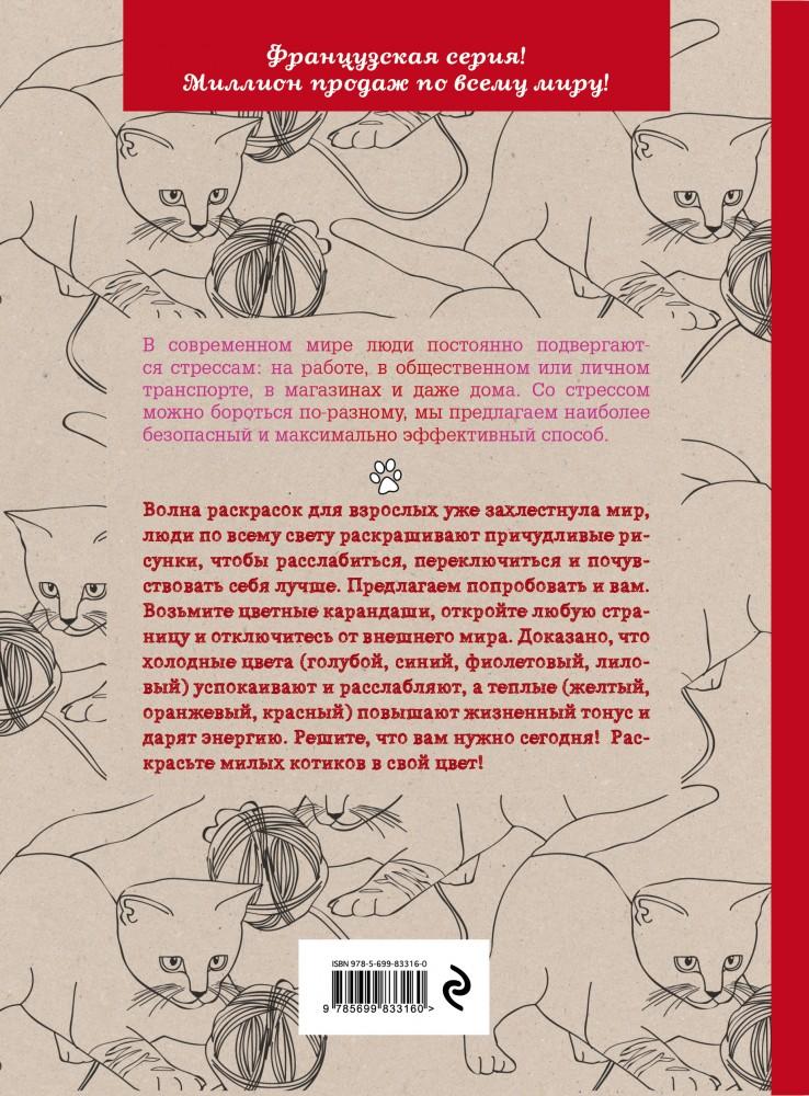 Кототерапия. Раскраска-антистресс для взрослых — Купить за ...