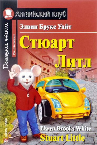 Стюарт Литл / Stuart Little