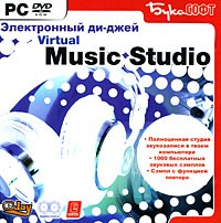 Электронный ди-джей: Virtual Music Studio