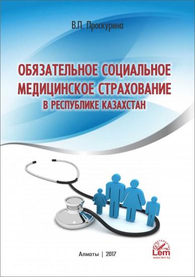 обязательное медицинское страхование в казахстане 2015