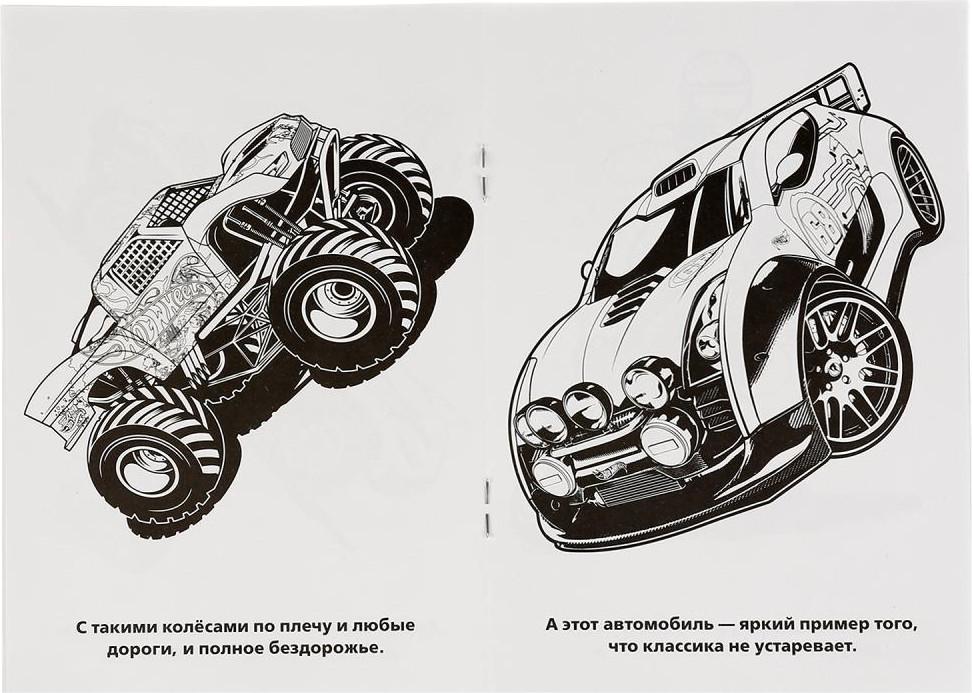 Hot wheels. Крутые тачки — Купить за 173 тг. — Книга
